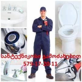 მომსახურება, სამშენებლო-სარემონტო მომსახურება, სანტექნიკური მომსახურება